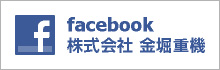 facebook 株式会社 金堀重機
