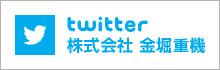 twitter 株式会社 金堀重機 twitter